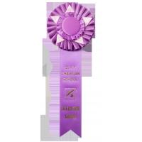 #210  Custom Award Rosette